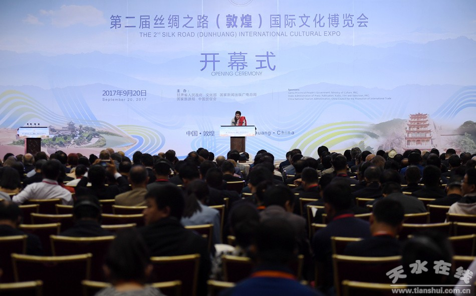 第二届丝绸之路(敦煌)国际文化博览会隆重开幕