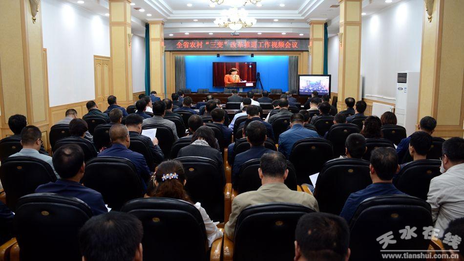 """全省农村""""三变""""改革推进工作会举行"""