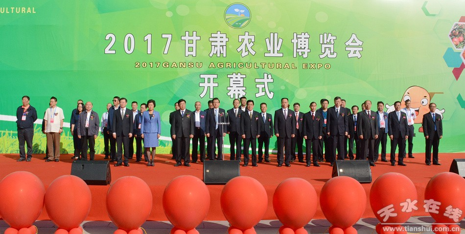 2017甘肃农业博览会开幕 天水上百种农产品亮相