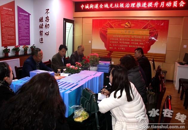 中城街道召开全域无垃圾治理推进提升月动员会