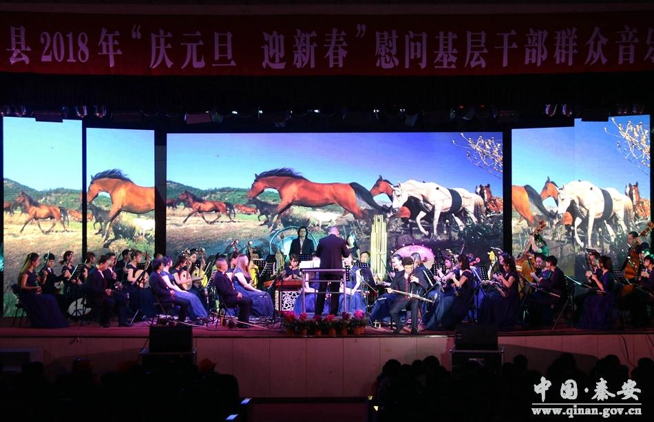 (二胡独奏《战马奔腾》 演奏:聂小虎)-秦安县举办2018年 庆元旦