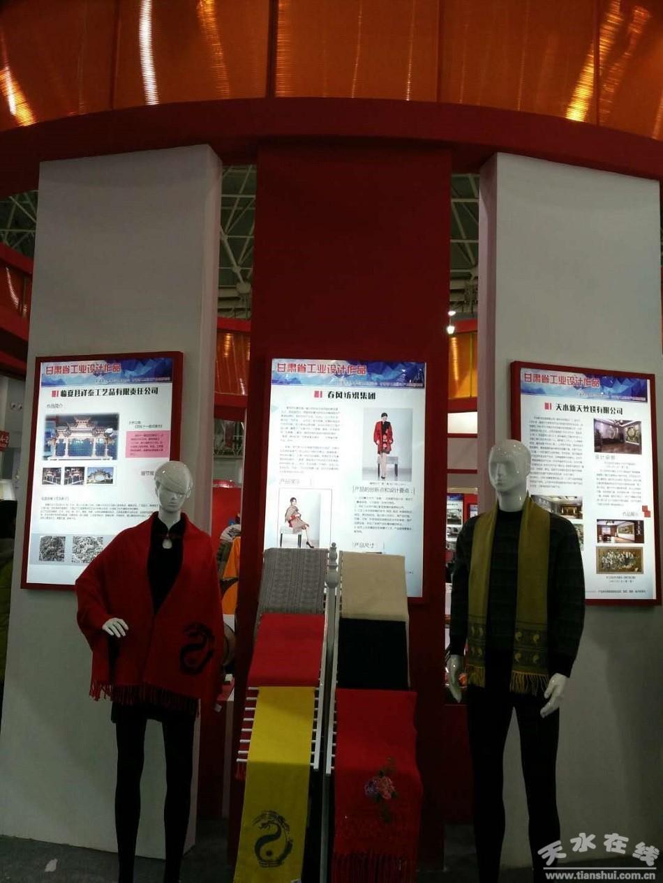 """以""""创新绿色发展""""为主题,由工业和信息化部、武汉市人民政府指导,工业和信息化部国际经济技术合作中心、武汉市经济和信息化委员会主办的首届中国工业设计展览会于2017年12月1日至3日在武汉国际博览中心举行。    本届展览会集中展示了我国近年来工业设计发展所取得的成就和国内优秀设计企业的最新成果,是迄今为止国内最大的工业设计类展览会。展览会同期举办了高峰论坛、奖项评选、新品发布、设计师之夜等多种活动。    天水市工信委组织飞天雕漆、春风纺织、新天丝毯、黄河雕漆、66号文化创意公司5户企业参加了"""