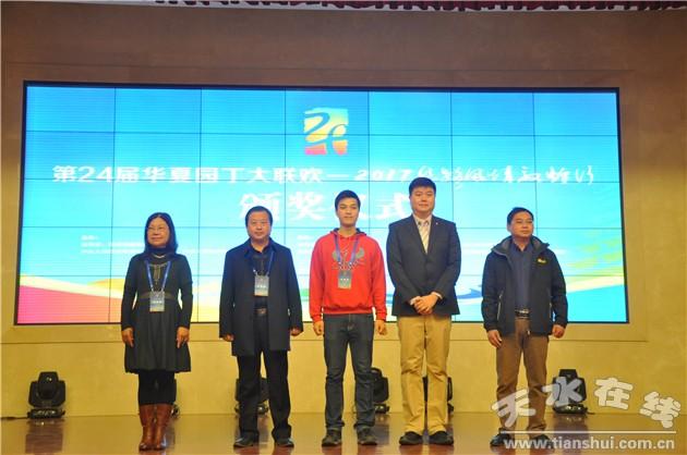 永春一中副校长孟天水参加第24届华夏园丁大生理知识初中的图片