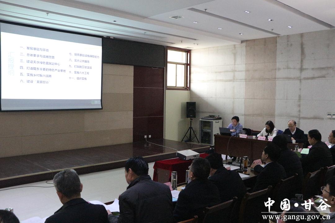 申君明主持召开《甘谷县域经济中长期发展规划