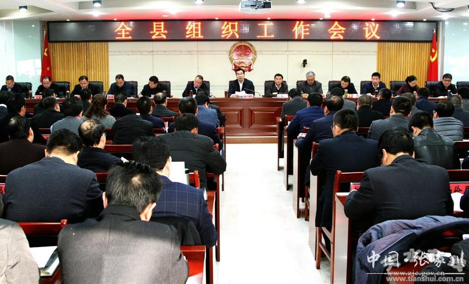 张家川县组织工作会议召开