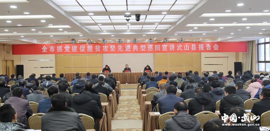 全市抓党建促脱贫攻坚先进典型巡回宣讲武山县报告会举行