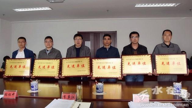 天水新闻 天水 >>正文    会上,秦州区机关事务管理局,市人社局,节能