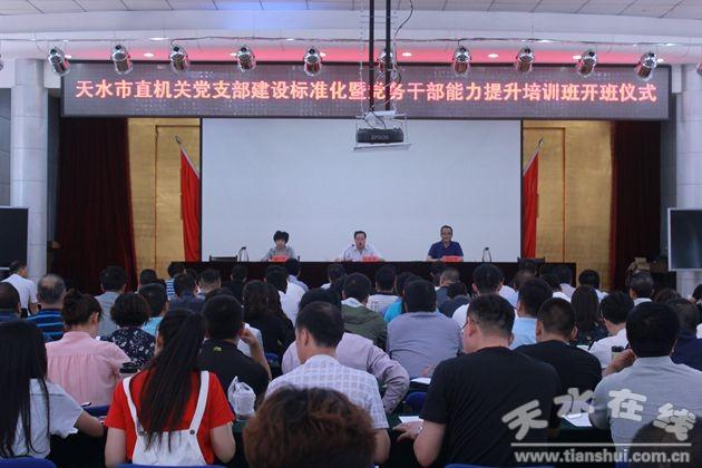 天水市直机关工委举办党务干部能力提升培训班