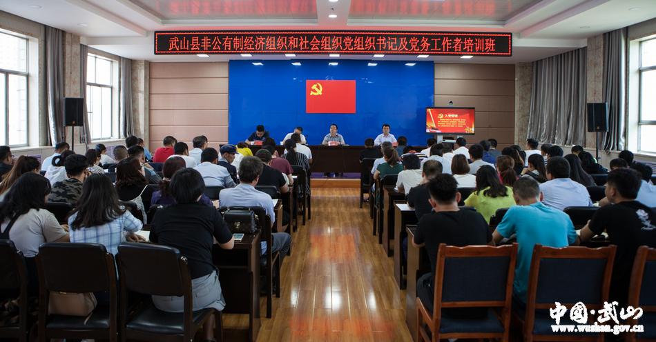 武山县举办非公有制经济组织和社会组织党组织书记、党务工作者培训班