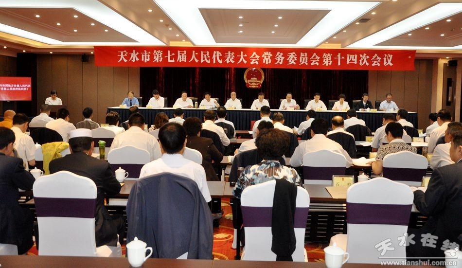 澳门太阳城网址市七届人大常委会召开第十四次会议