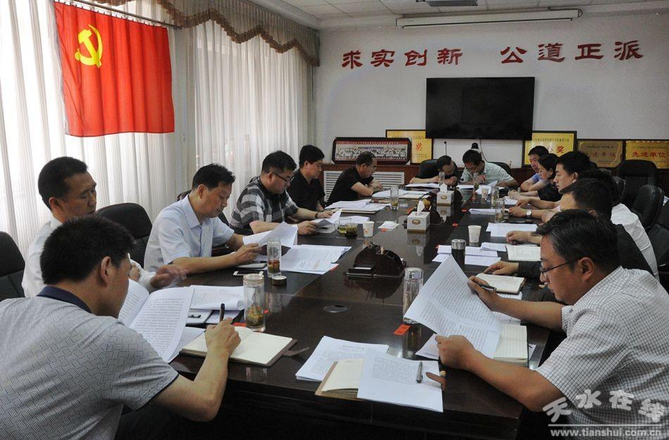 天水市委组织部召开全市组织工作重点任务落实推进会