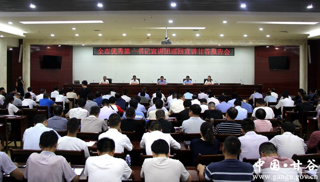 全市优秀第一书记宣讲团巡回宣讲甘谷县报告会举行
