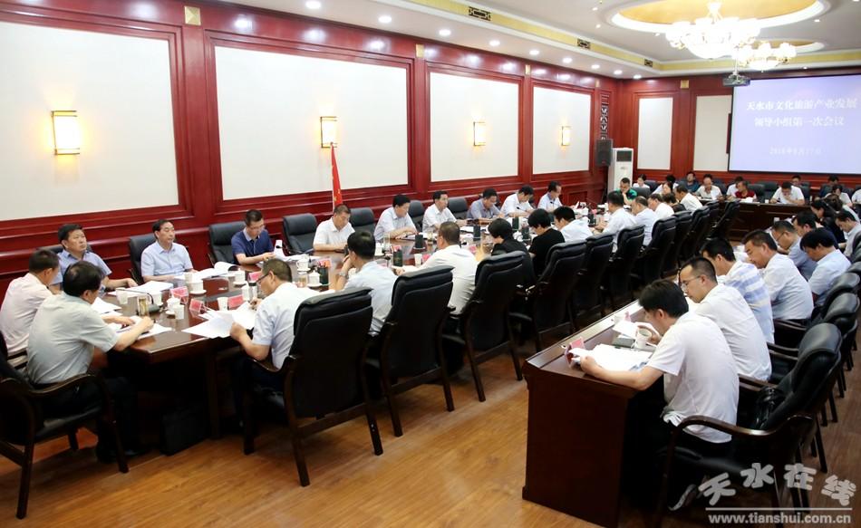 天水市文化旅游产业发展领导小组召开第一次会议