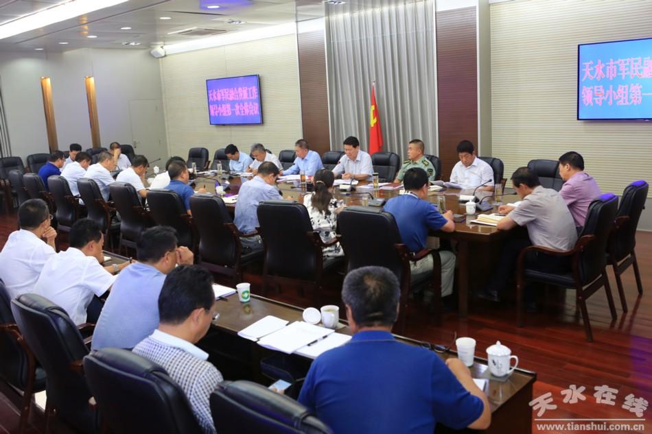 澳门太阳城网址市军民融合发展工作领导小组召开第一次全体会议