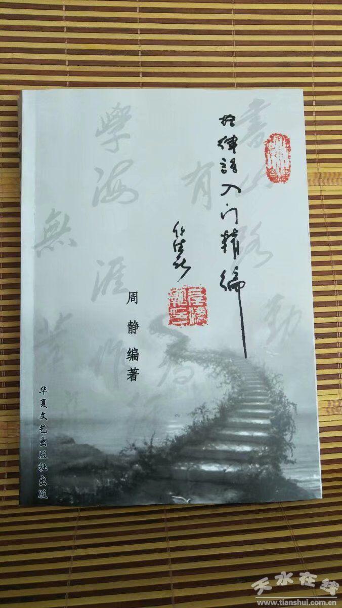 天水诗人周静新书《格律诗入门精编》首发(图)