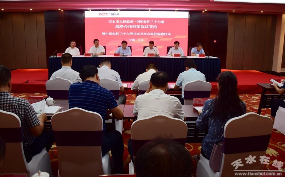 中国电子科技集团第三十六研究所天水办事处挂牌