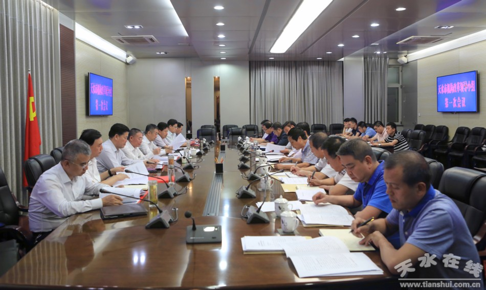 天水市机构改革领导小组召开第一次会议