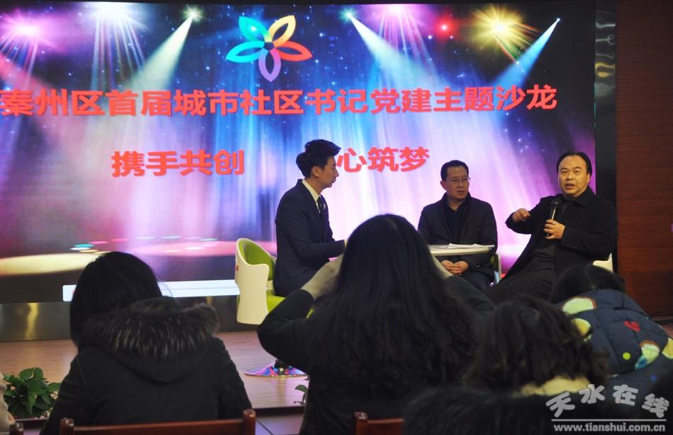 秦州区首届城市社区书记党建主题沙龙举行