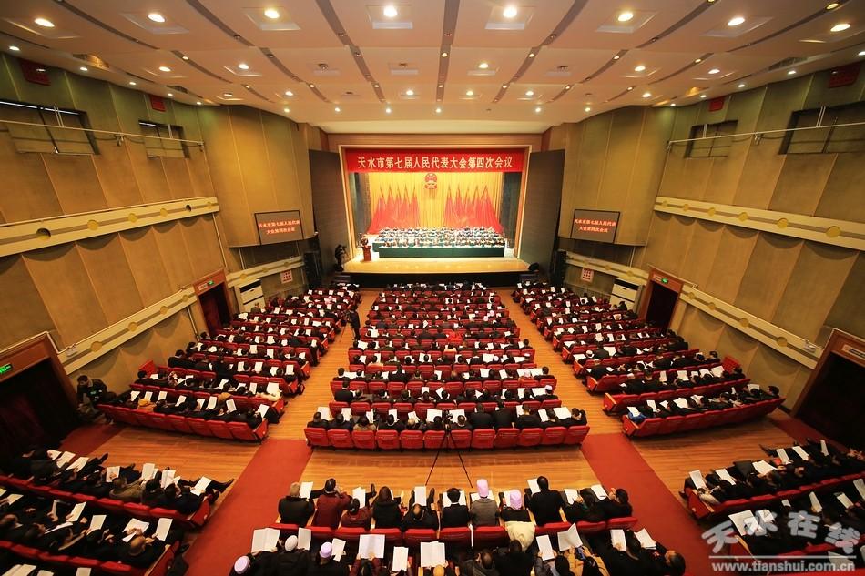 天水市第七届人民代表大会第四次会议隆重开幕