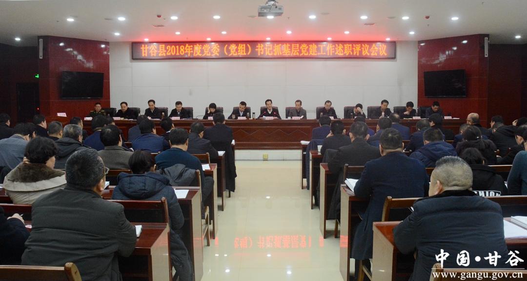 甘谷县召开2018年度党委(党组)书记抓基层党建述职评议会