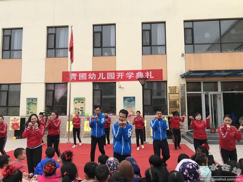 2月25日,天水市麦积区渭南镇青圃幼儿园举行了新学期开学第一课。   庄严的升旗仪式拉开了活动序幕,鲜艳的五星红旗冉冉升起,全体师生庄严肃穆,齐唱国歌。升旗仪式结束后,大班的孩子表演了精彩的舞蹈及欢快的非洲鼓表演,家长和孩子开展欢乐的亲子游戏,把开学典礼推向了高潮。孩子们专注的眼神,认真的姿态,全身心投入表演,给老师和家长展示了寒假学习的新才艺,上了一节有特色、有趣味的开学第一课。    该园结合农村幼儿园实际,平时注重幼儿的艺术发展与游戏教学,让孩子玩的开心,打造园内特色课程科学实验操作,