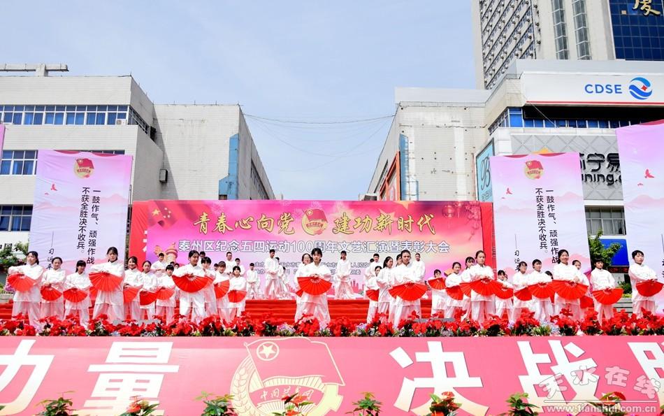 秦州区纪念五四运动100周年文艺汇演暨表彰大会掠影