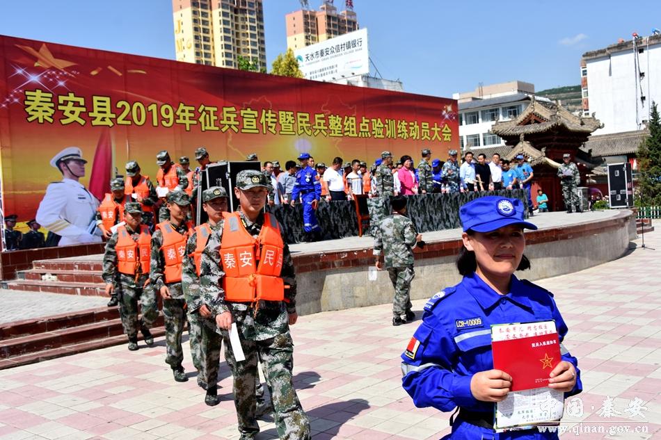 中国国防动员法_秦安县召开2019年征兵宣传暨民兵点验训练动员大会(图)--天水在线