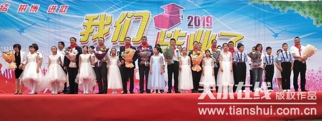 天水市建二小学举行2019届毕业典礼(图)