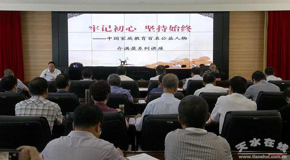 天水市人大常委会机关举办廉政教育讲座(图)