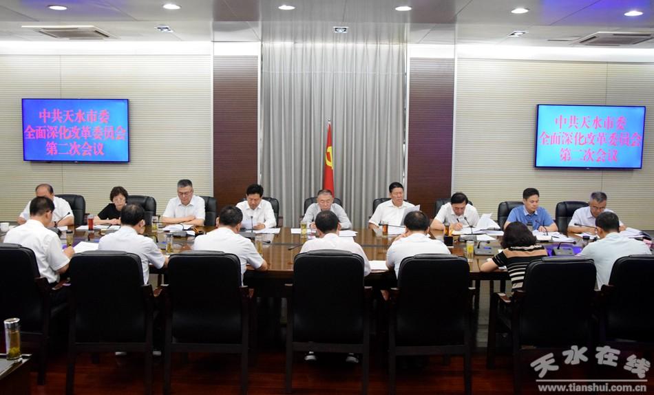 省委书记的夫人宫燕明_天水市委全面深化改革委员会召开第二次会议(图)--天水在线
