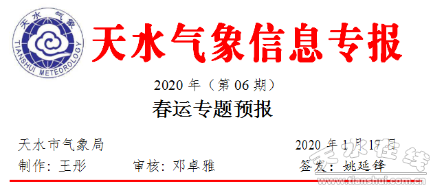 天水市�庀缶职l布2020年(第06期)春�\�n}�A��