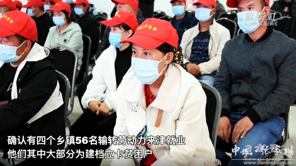 村集体经济调研_张家川:跨越千里送温暖 东西部协作助脱贫(图)--天水在线