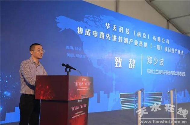 杭州士兰微电子公司_华天科技(南京)公司隆重举行项目投产仪式(图)--天水在线