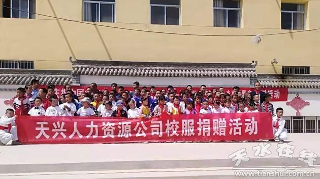 天水天兴培训学校工会开展爱心捐赠活动(图)